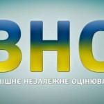 Відповіді на ЗНО з української мови та літератури-2016