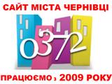Сайт міста Чернівці 0372