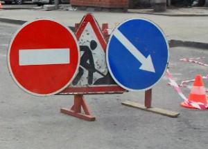 перекрытая дорога