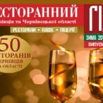 Ресторанний гід Чернівців №8 (зима 2016-2017) онлайн