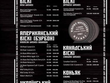 Бартка Чернівці меню