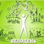 Велодень в Чернівцях відбудеться 3 червня